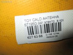 Антенна Toyota Caldina ST195G Фото 3