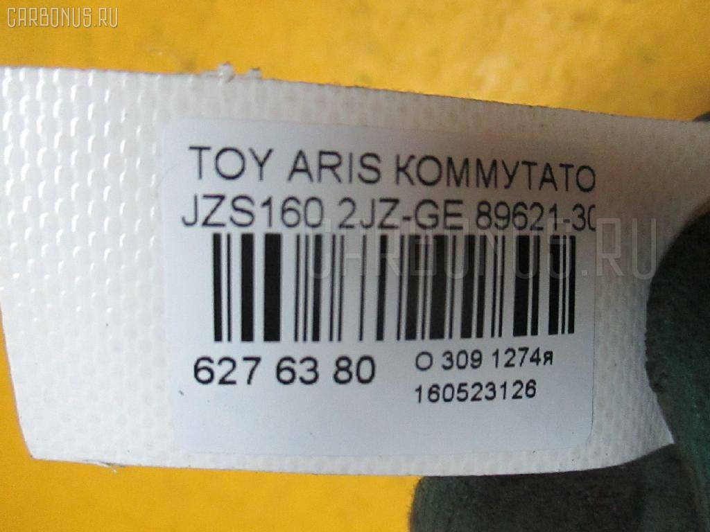 Коммутатор TOYOTA ARISTO JZS160 2JZ-GE Фото 3