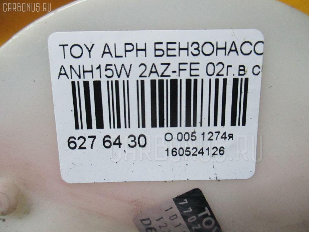 Бензонасос TOYOTA ALPHARD ANH15W 2AZ-FE Фото 3