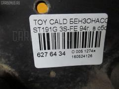 Бензонасос TOYOTA CALDINA ST191G 3S-FE Фото 3