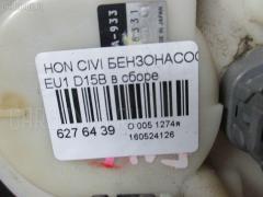 Бензонасос HONDA CIVIC EU1 D15B Фото 3