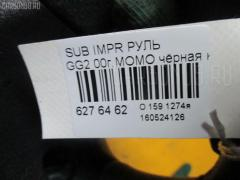 Руль Subaru Impreza wagon GG2 Фото 3