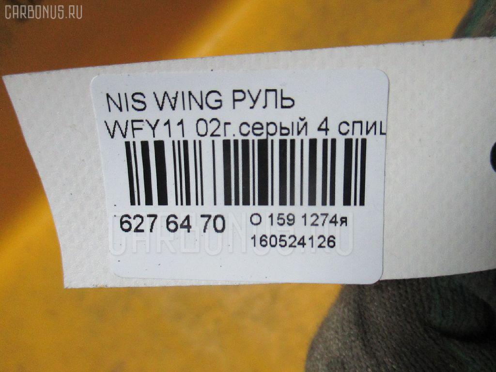 Руль NISSAN WINGROAD WFY11 Фото 3