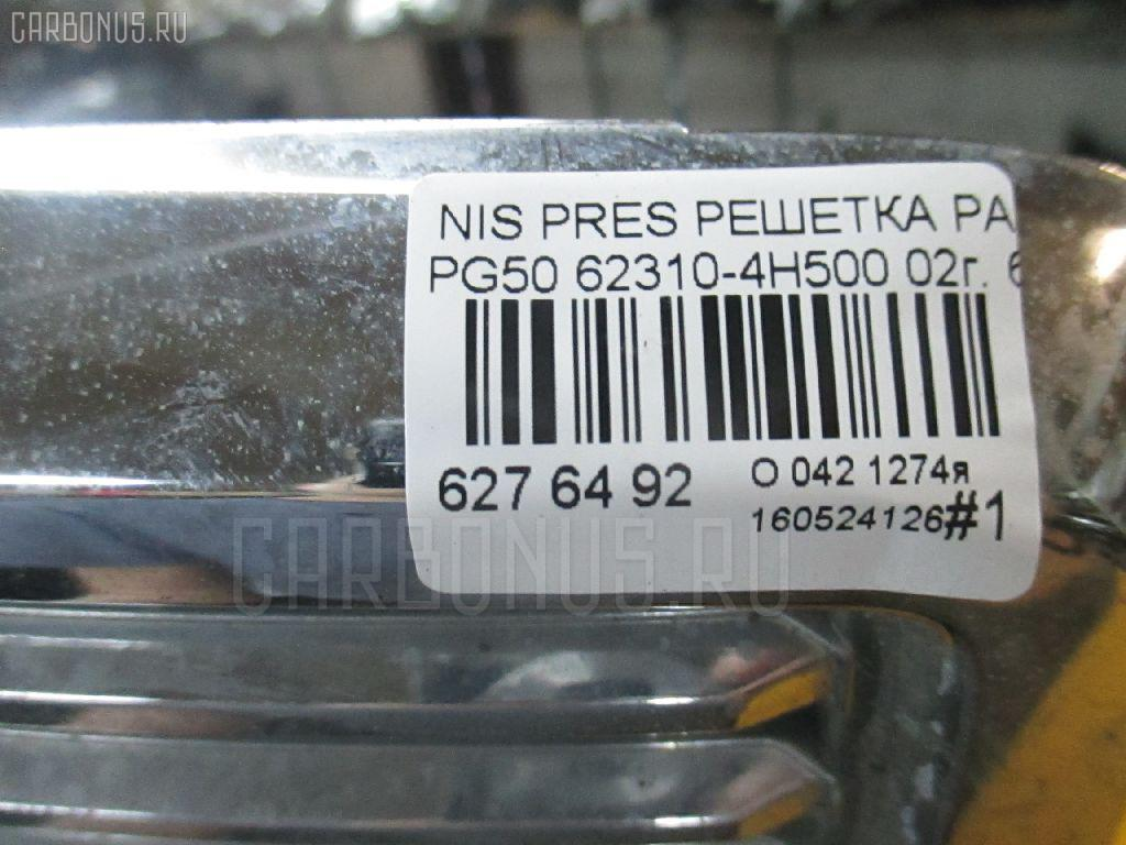 Решетка радиатора NISSAN PRESIDENT PG50 Фото 4
