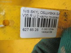 Обшивка багажника Nissan Skyline V35 Фото 3