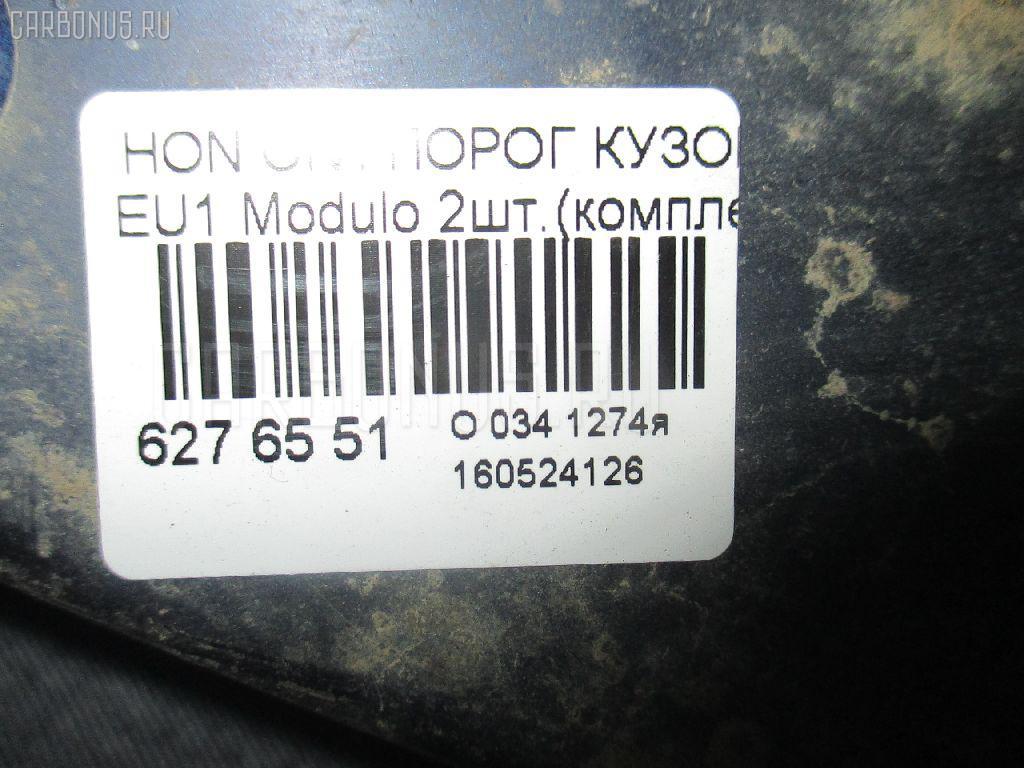 Порог кузова пластиковый ( обвес ) HONDA CIVIC EU1 Фото 4