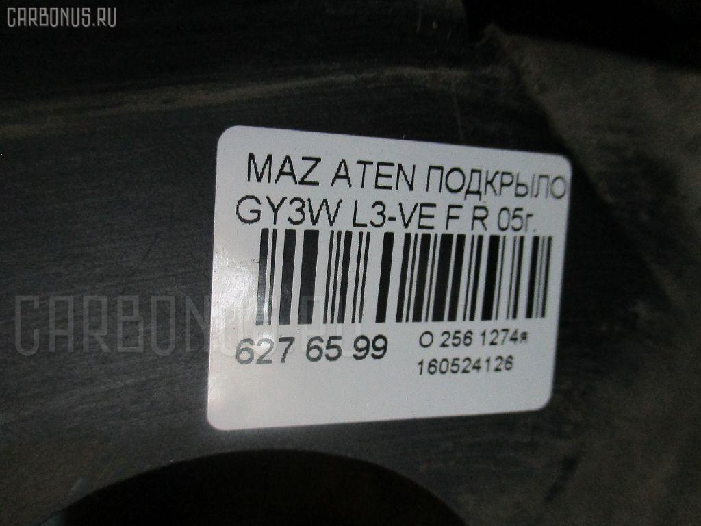 Подкрылок MAZDA ATENZA GY3W L3-VE Фото 2