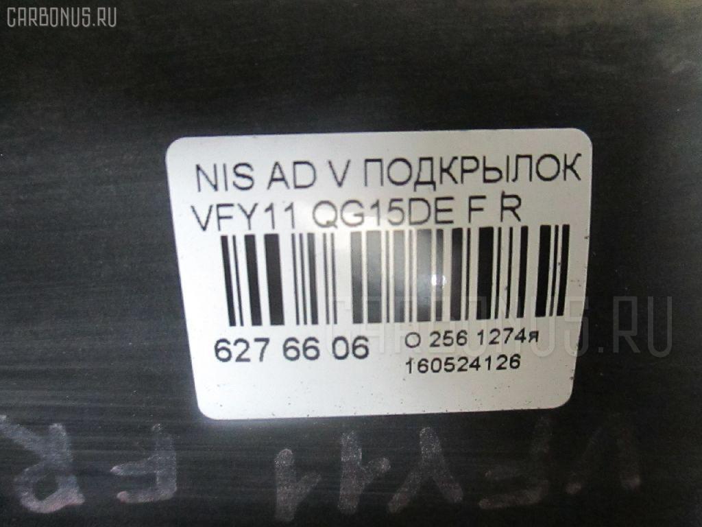 Подкрылок NISSAN AD VAN VFY11 QG15DE Фото 2
