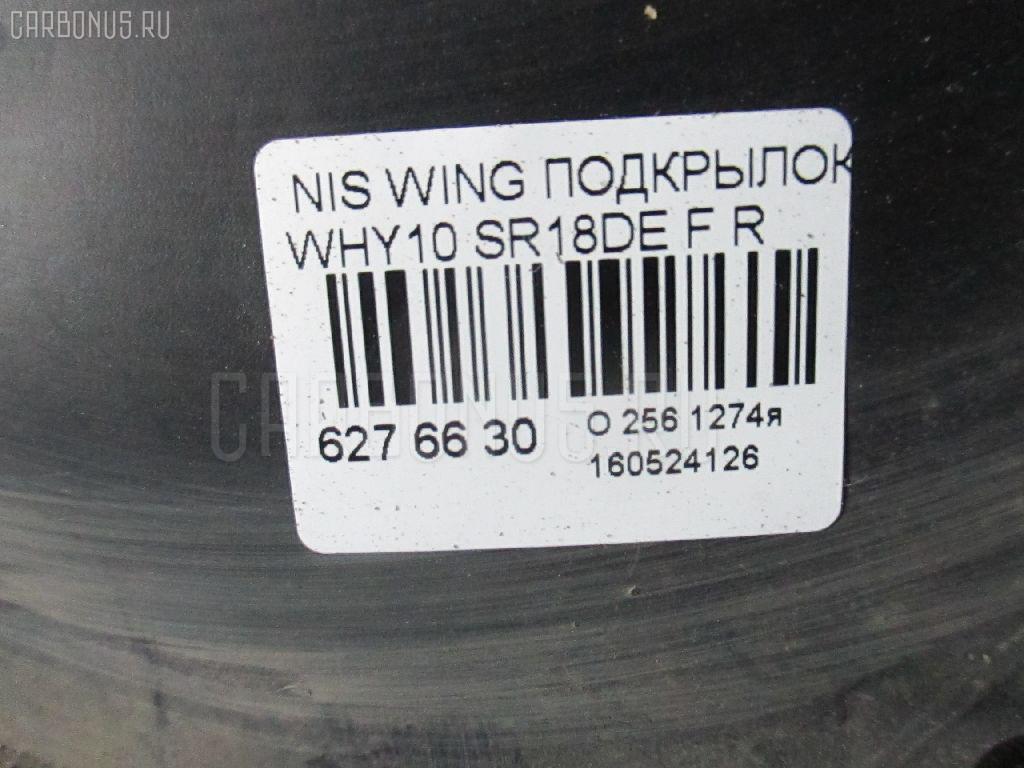 Подкрылок NISSAN WINGROAD WHY10 SR18DE Фото 2