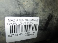 Защита двигателя MAZDA ATENZA GY3W L3-VE Фото 2