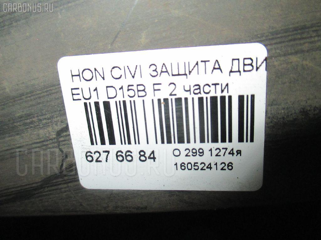 Защита двигателя HONDA CIVIC EU1 D15B Фото 2