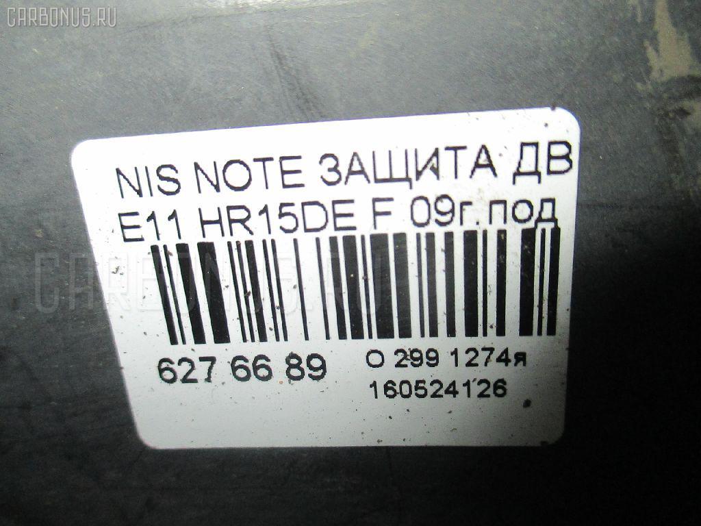 Защита двигателя NISSAN NOTE E11 HR15DE Фото 2
