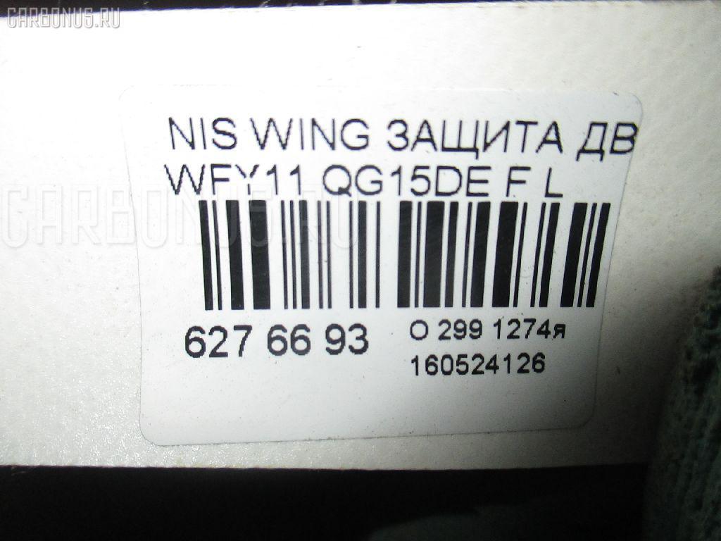 Защита двигателя NISSAN WINGROAD WFY11 QG15DE Фото 2
