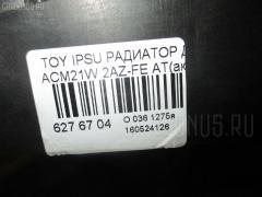Радиатор ДВС TOYOTA IPSUM ACM21W 2AZ-FE Фото 3