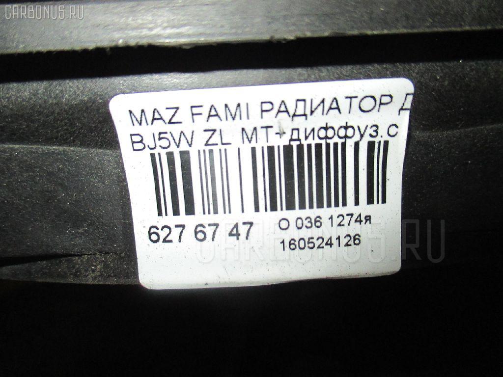 Радиатор ДВС MAZDA FAMILIA S-WAGON BJ5W ZL Фото 3