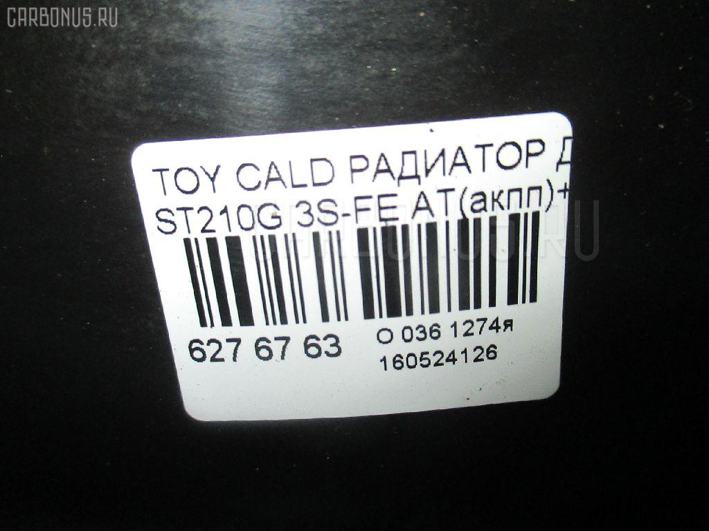 Радиатор ДВС TOYOTA CALDINA ST210G 3S-FE Фото 3