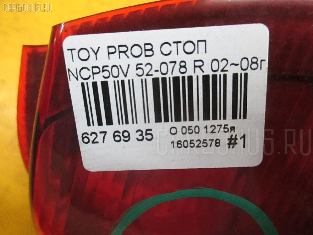 Стоп TOYOTA PROBOX NCP50V Фото 4