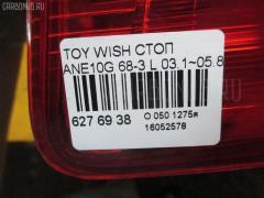 Стоп Toyota Wish ANE10G Фото 3