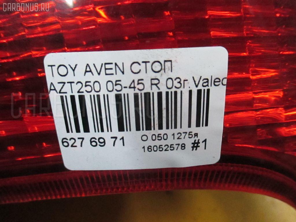 Стоп TOYOTA AVENSIS AZT250 Фото 4
