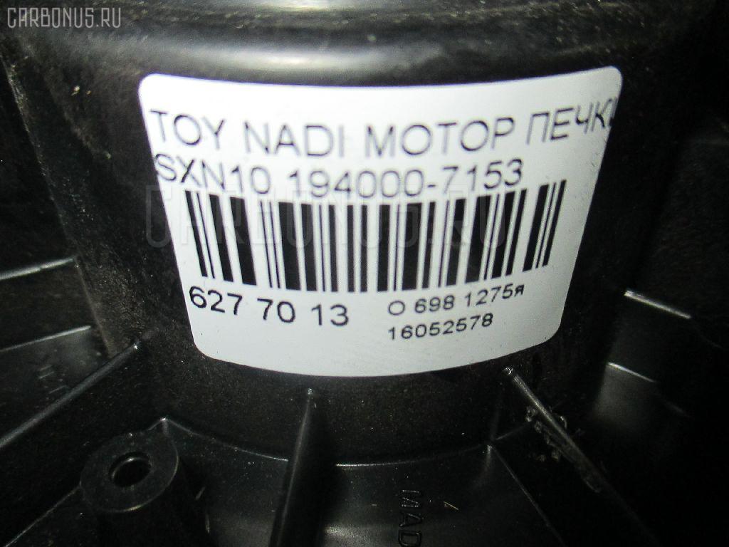 Мотор печки TOYOTA NADIA SXN10 Фото 3