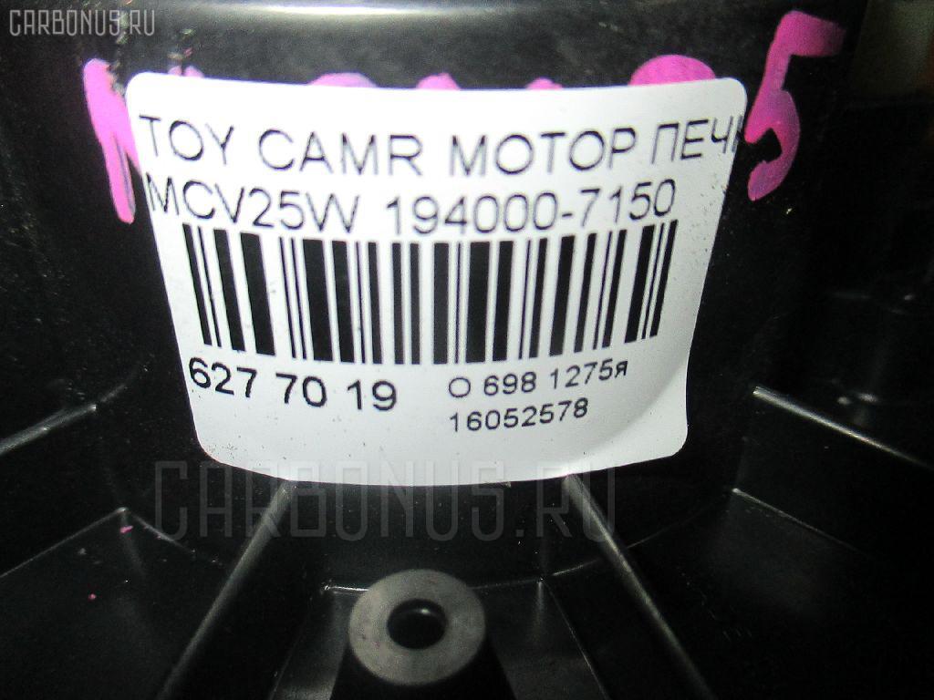 Мотор печки TOYOTA CAMRY GRACIA WAGON MCV25W Фото 3