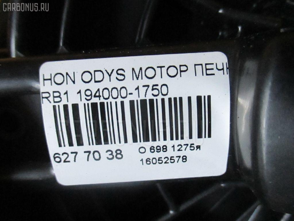 Мотор печки HONDA ODYSSEY RB1 Фото 3