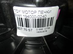Мотор печки TOYOTA SV41 Фото 3