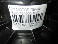 Мотор печки Toyota GX100 Фото 3