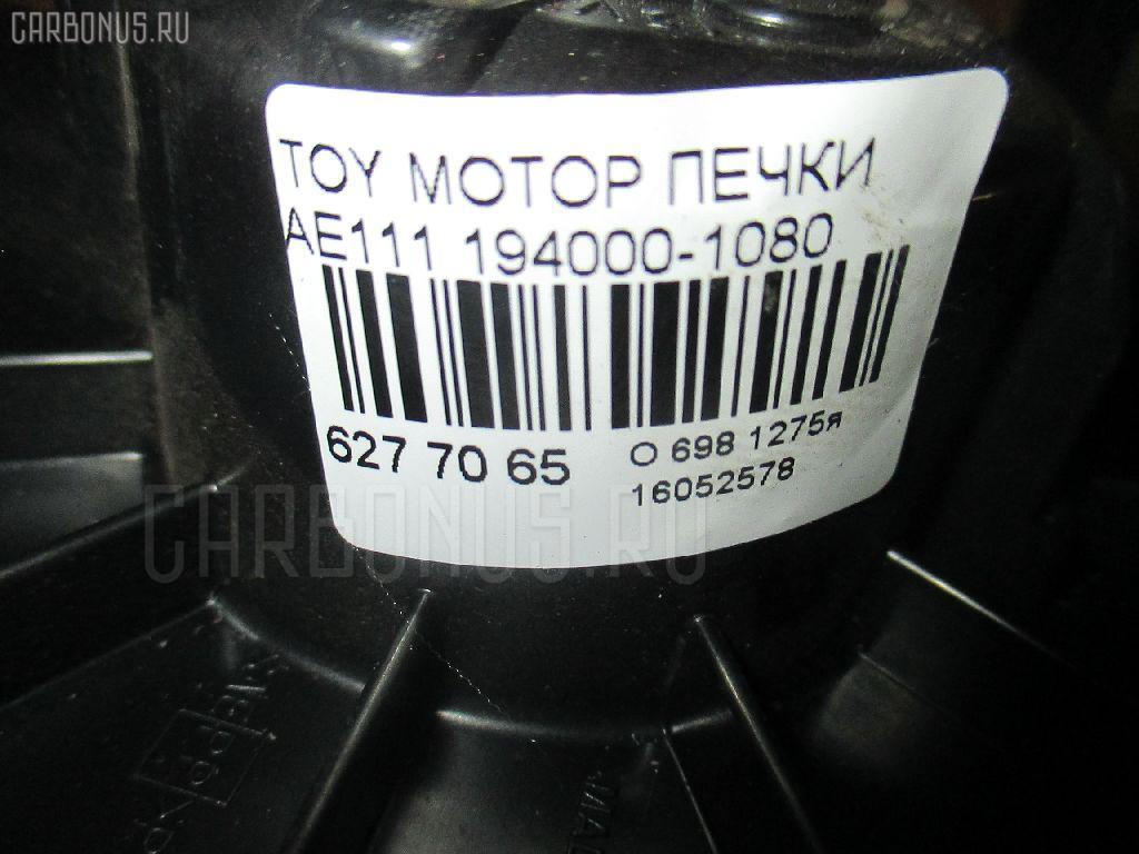 Мотор печки TOYOTA AE111 Фото 3