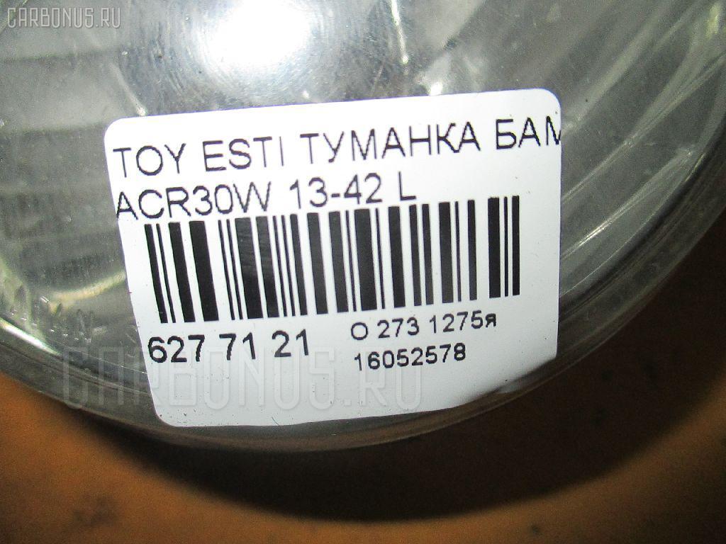 Туманка бамперная TOYOTA ESTIMA ACR30W Фото 3