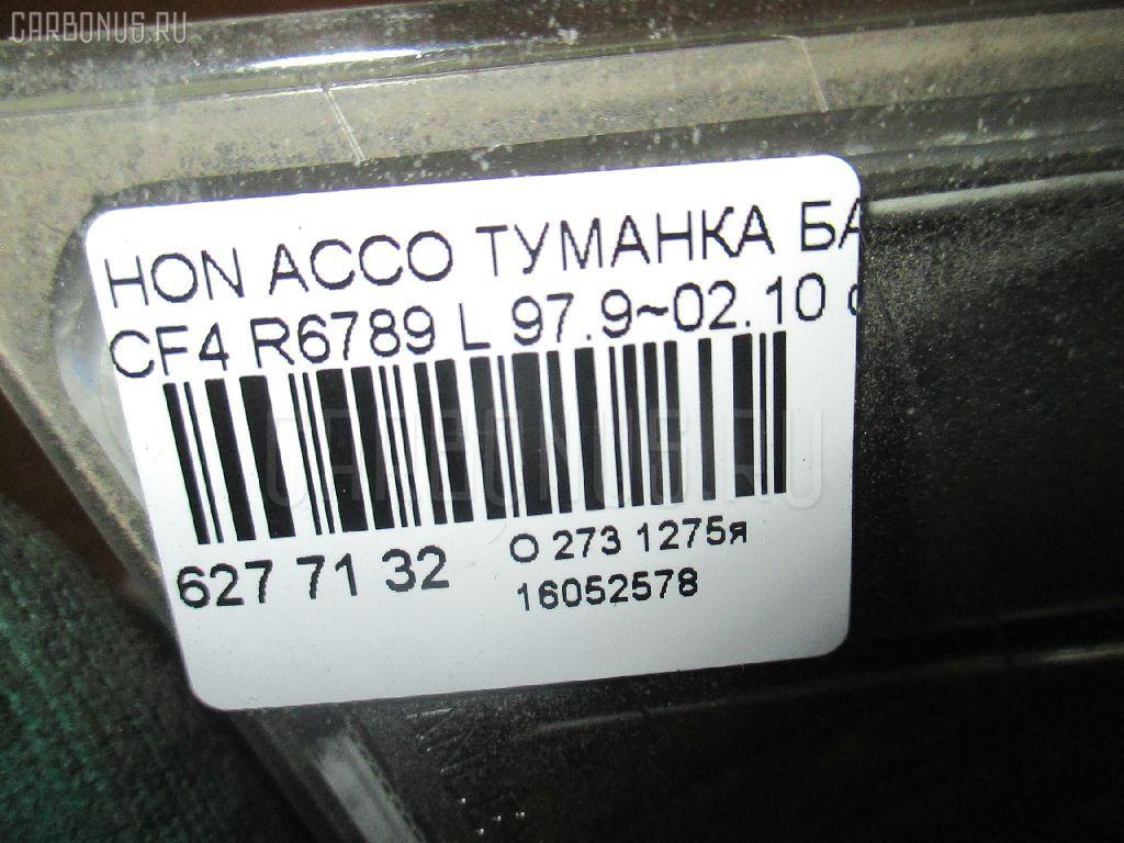 Туманка бамперная HONDA ACCORD CF4 Фото 4