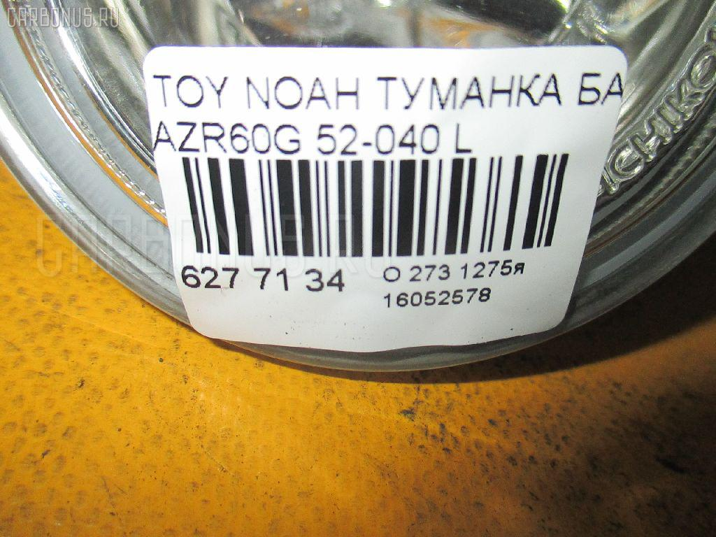 Туманка бамперная TOYOTA NOAH AZR60G Фото 3