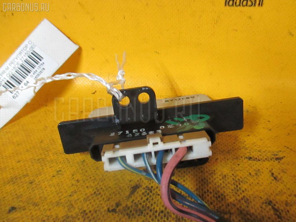 Регулятор скорости мотора отопителя NISSAN PRIMERA QP11 QG18DE Фото 1