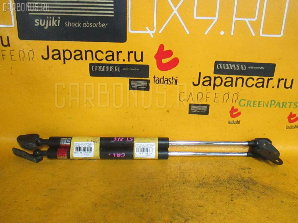 Амортизатор двери Toyota Caldina ST215G Фото 1