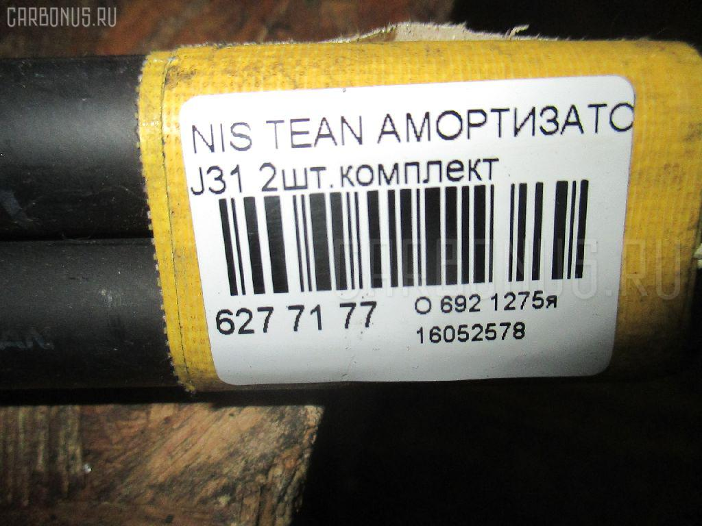 Амортизатор капота NISSAN TEANA J31 Фото 2