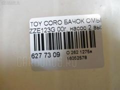 Бачок омывателя Toyota Corolla fielder ZZE123G Фото 3