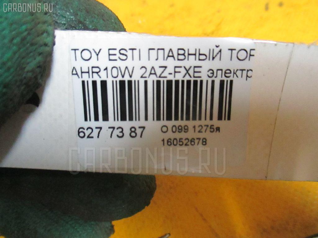 Главный тормозной цилиндр TOYOTA ESTIMA HYBRID AHR10W 2AZ-FXE Фото 5