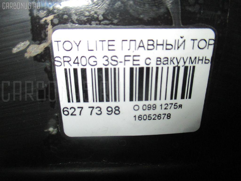 Главный тормозной цилиндр TOYOTA LITE ACE NOAH SR40G 3S-FE Фото 4