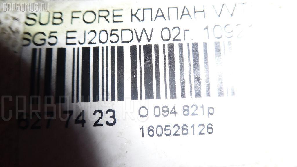 Клапан vvti SUBARU FORESTER SG5 EJ205DWUBE Фото 2