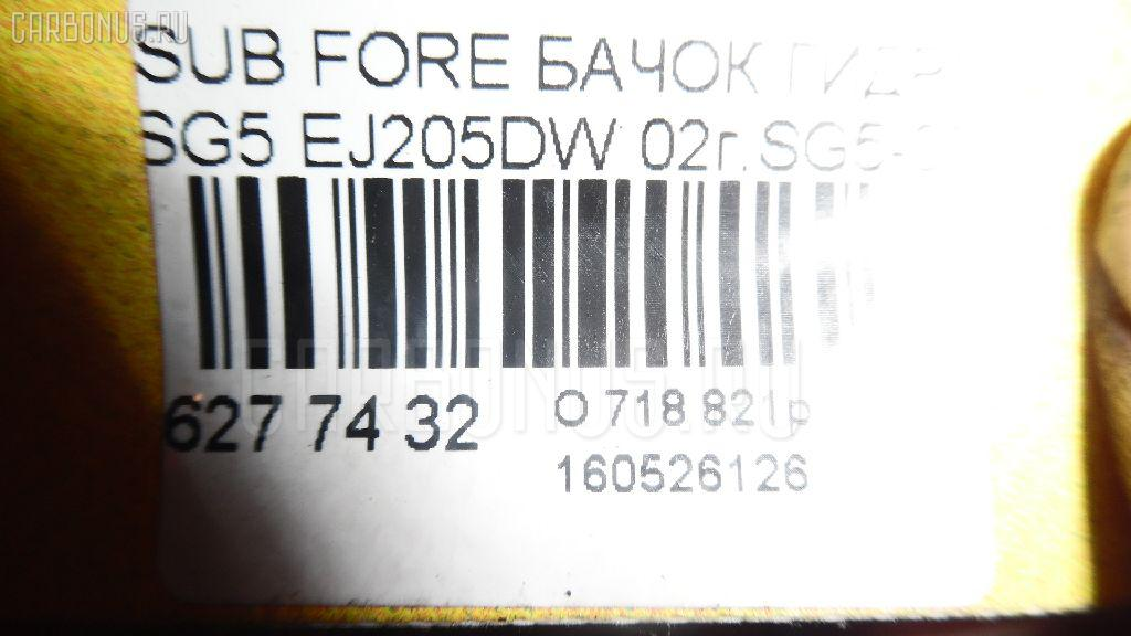 Бачок гидроусилителя SUBARU FORESTER SG5 EJ205DWUBE Фото 3
