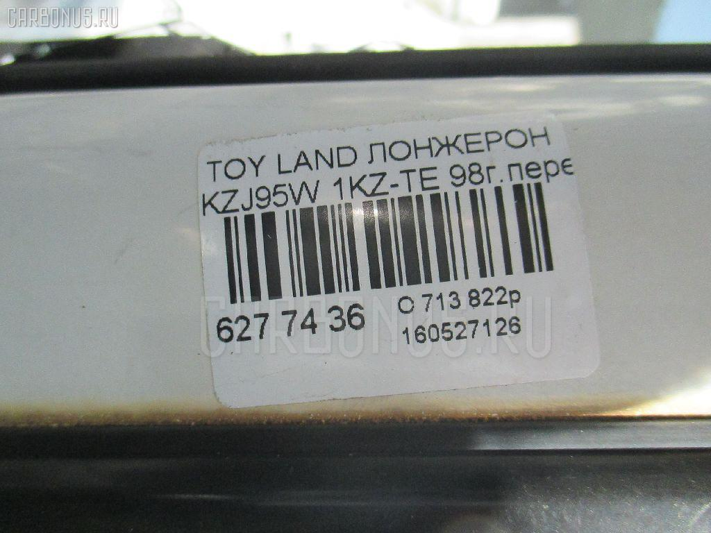 Лонжерон TOYOTA LAND CRUISER PRADO KZJ95W 1KZ-TE Фото 3