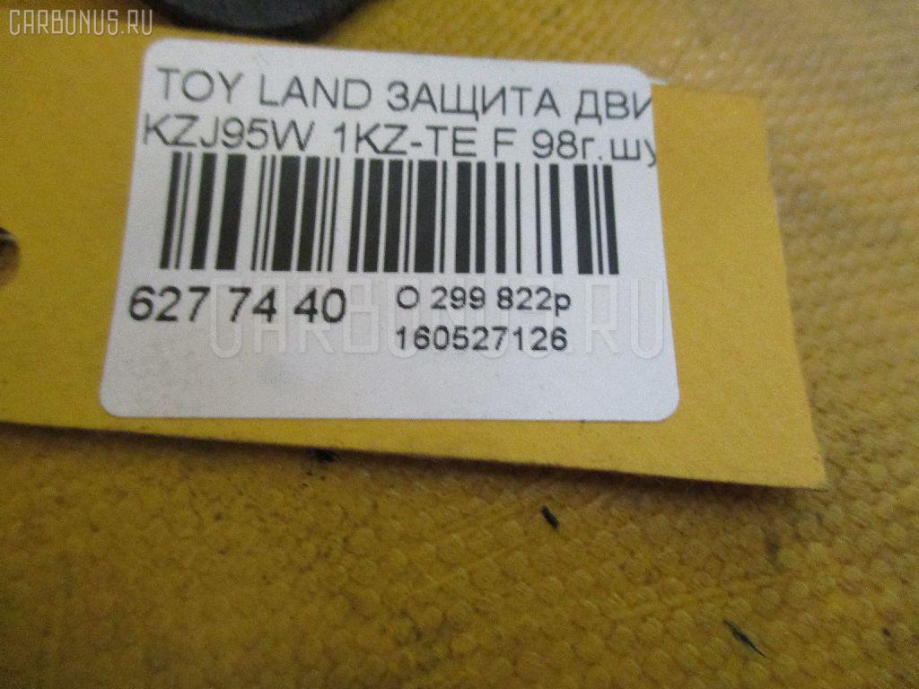 Защита двигателя TOYOTA LAND CRUISER PRADO KZJ95W 1KZ-TE Фото 2