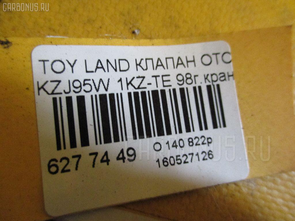 Клапан отопителя TOYOTA LAND CRUISER PRADO KZJ95W 1KZ-TE Фото 3