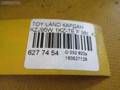 Кардан Toyota Land cruiser prado KZJ95W 1KZ-TE Фото 2
