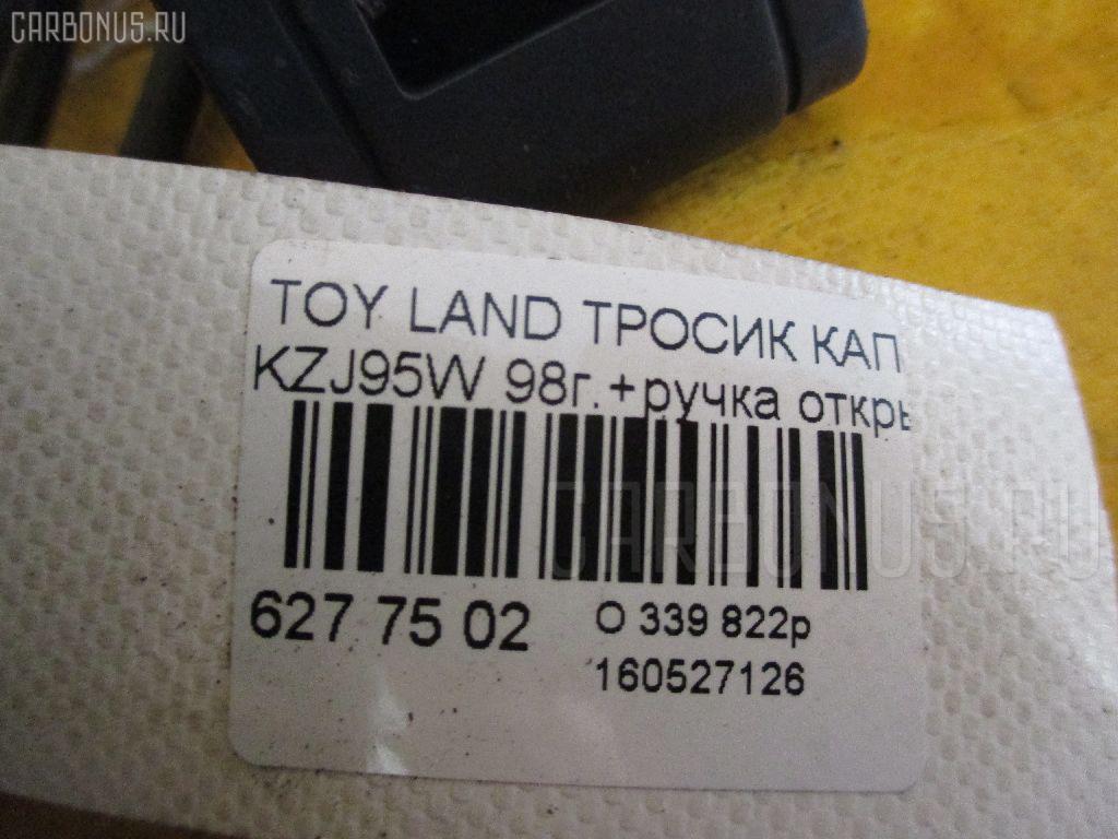 Тросик капота TOYOTA LAND CRUISER PRADO KZJ95W Фото 2
