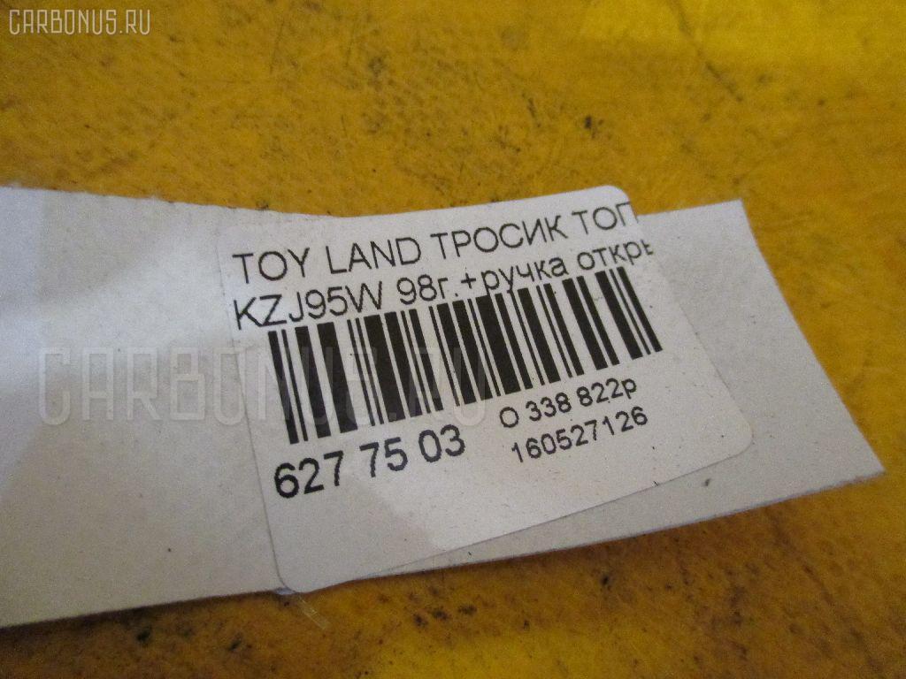 Тросик топливного бака TOYOTA LAND CRUISER PRADO KZJ95W Фото 2