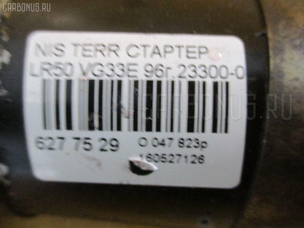 Стартер NISSAN TERRANO LR50 VG33E Фото 4