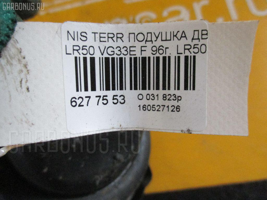 Подушка двигателя NISSAN TERRANO LR50 VG33E Фото 3