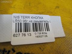Кнопка Nissan Terrano LR50 Фото 2