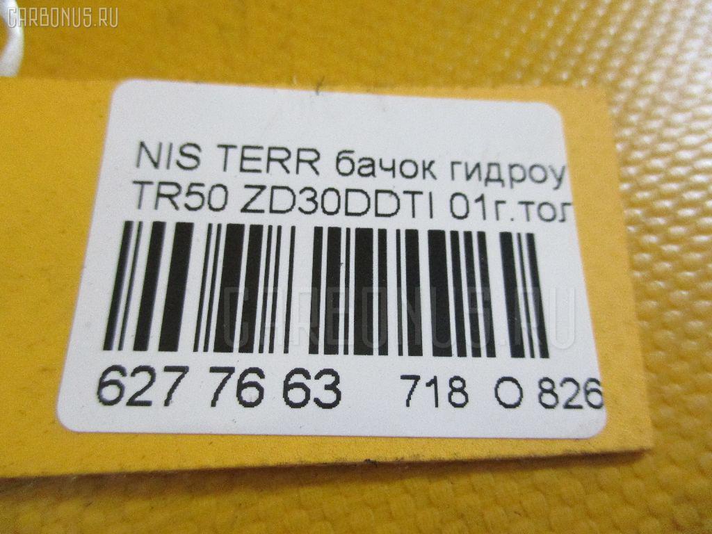 Бачок гидроусилителя NISSAN TERRANO TR50 ZD30DDTI Фото 3